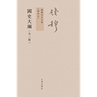 国史大纲:全2册 (Traditional Chinese Edition)