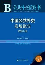 中国公共外交发展报告(2015) (公共外交蓝皮书)