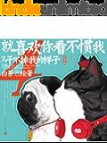 就喜欢你看不惯我又干不掉我的样子.4(一只叫吾皇的胖猫、一只叫巴扎黑的萌狗,姚晨等明星追捧的年度中国IP,阅读量过百亿…