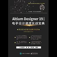 Altium Designer 19(中文版)电子设计速成实战宝典