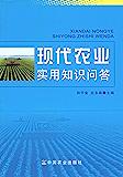 现代农业实用知识问答(种植业的百科全书 随时随地解疑答惑的农业专家 )
