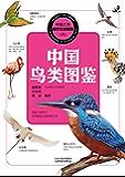 中国鸟类图鉴 (中国之美自然生态图鉴)
