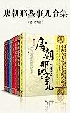 唐朝那些事儿合集(套装共7册)(穿越千年的时光,去细细品味那盛世的荣光,倾听那华丽的乐章,看一看唐朝三百年间的文明与野蛮…