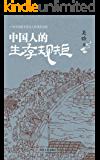 中国人的生存规矩 (著名历史学家吴晗深度剖析中国古人的博弈法则 4)