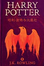 哈利·波特與鳳凰社 (Harry Potter and the Order of the Phoenix )