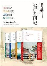 蒋彝·哑行者画记 【纵观二十世纪中国文学史,至少有三位作家的双语写作值得大书特书,一位是林语堂,二是蒋彝,三就是熊式一】