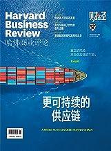 更可持续的供应链(《哈佛商业评论》2020年第4期/全12期) (哈佛商业评论·2020 4)