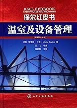 温室及设备管理(原著第17版) (保尔红皮书)