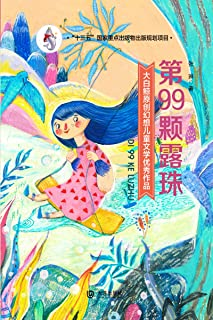 大白鲸原创幻想儿童文学优秀作品 第99颗露珠