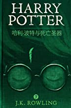 哈利·波特與死亡圣器 (Harry Potter and the Deathly Hallows)