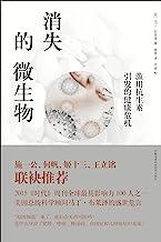 消失的微生物:滥用抗生素引发的健康危机(豆瓣8.7!文津奖获奖作品,2015《时代》周刊全球影响力100人,美国总统顾问马丁·布莱泽的盛世危言。)