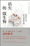 消失的微生物:滥用抗生素引发的健康危机(文津奖获奖作品,2015《时代》周刊全球影响力100人,美国总统顾问马丁·布莱泽…