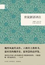 世说新语译注--(精)国民阅读经典 (中华书局出品)