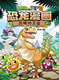 植物大战僵尸2恐龙漫画·沉睡的王国