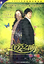 真爱之吻 DVD 简装版