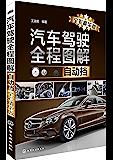 汽车驾驶全程图解(自动挡:全彩精华版)