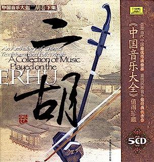 二胡卷下级(5CD)