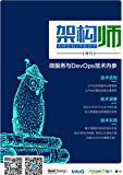 架构师特刊:微服务与DevOps技术内参