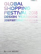 2018天猫全球狂欢节设计年鉴