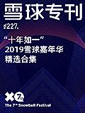 """雪球专刊227期——""""十年如一""""2019雪球嘉年华精选合集"""