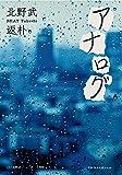 返朴——日本文学界年度话题之作,暴力美学大师北野武72岁离婚上热搜,却手写创作一本纯爱小说,感叹也想这样谈一次恋爱!