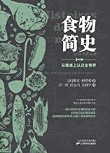 食物简史【从食物的角度来理解历史,理解社会演进的脉络及历程】