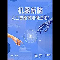 机器新脑:人工智能将如何进化(知乎 秦罡 作品) (知乎「一小时」系列)