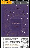 """时间的秩序(全球现象级畅销科学读物《七堂极简物理课》作者全新力作,《时代周刊》2018十大非虚构好书,""""奇异博士""""本尼迪…"""