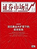 百亿基金大扩容下的投资变局 证券市场红周刊2020年34期(职业投资人之选)