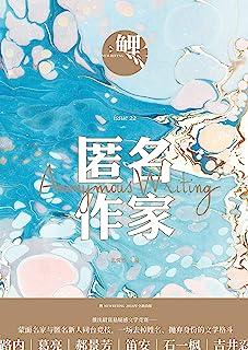 """鲤·匿名作家(张悦然主编《鲤》十周年全新改版,文学界""""蒙面唱将""""新形式)"""