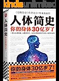 人体简史(第十六届文津图书奖获奖作品!樊登推荐!你的身体30亿岁了!《万物简史》作者比尔·布莱森重磅新书!一部从头讲到脚…