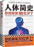 人体简史(你的身体30亿岁了!《万物简史》作者比尔·布莱森重磅新书!一部从头讲到脚、从里讲到外、从30亿年前讲到今天的人…