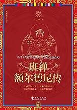 班禅额尔德尼传/西藏视点丛书