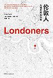 伦敦人(只有在大城市生活过的人,才会明白其中的复杂况味。口述史大师克莱格•泰勒经典非虚构作品。)