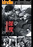 深度:惊心动魄三十年国运家事纪实(继柴静《看见》之后,原新华社知名一线记者李锦作品狂风来袭!真实的报道、怀旧珍贵照片、感…