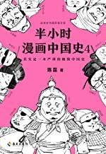 半小时漫画中国史4(读客熊猫君出品。看半小时漫画,通五千年历史!漫画科普开创者二混子新作!一到宋朝,梗就扑面而来!系列第4部) (半小时漫画大套装 4)