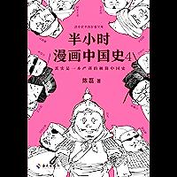半小时漫画中国史4(读客熊猫君出品。看半小时漫画,通五千年历史!漫画科普开创者二混子新作!一到宋朝,梗就扑面而来!系列第…