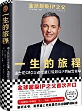 一生的旅程:迪士尼CEO自述(比尔盖茨罕见2000字推荐的领导力教科书!如果你想取得更高的成就,一定要请比你厉害的人来帮助你!)
