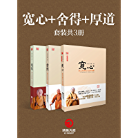 宽心+舍得+厚道(套装共3册) (博集成功法则系列)