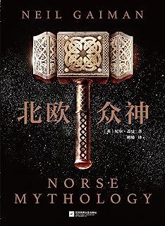 北欧众神(读客熊猫君出品,北欧神话是奇幻文化的重要起源!幻想文学大师、《美国众神》作者尼尔·盖曼重述辉煌壮丽的北欧神话!诸神的黄昏已然降临,古老的众神即将苏醒。) (尼尔·盖曼奇幻经典作品集 1)