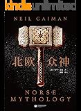 北欧众神(读客熊猫君出品,北欧神话是奇幻文化的重要起源!幻想文学大师、《美国众神》作者尼尔·盖曼重述辉煌壮丽的北欧神话…