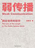 弱传播(厦门大学新闻传播学院邹振东教授全新著述,揭秘舆论世界法则、战术和原理的著作)