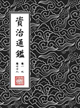 資治通鑑典藏本上冊 (Traditional Chinese Edition)