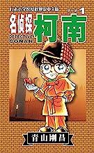 名侦探柯南(卷1) (超人气连载26年!难以逾越的推理日漫经典!日本国民级悬疑推理漫画!执着如一地追寻,因为真相只有一个!官方授权Kindle正式上架!)