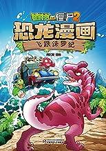 植物大战僵尸2恐龙漫画·飞跃侏罗纪
