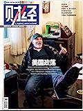 《财经》2021年第2期 总第605期 旬刊