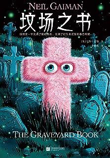 坟场之书(读客熊猫君出品。英国版《寻梦环游记》!一场关于成长、魔法、鬼魂、死亡的温暖奇幻之旅。狂揽20项国际大奖的奇幻经典!) (尼尔·盖曼奇幻经典作品集 7)