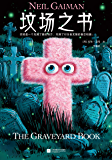 坟场之书(读客熊猫君出品。英国版《寻梦环游记》!一场关于成长、魔法、鬼魂、死亡的温暖奇幻之旅。狂揽20项国际大奖的奇幻经…