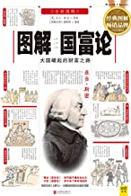 图解国富论:大国崛起的财富之路(2014图解版) (图解经典系列)