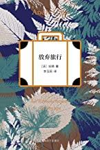 放弃旅行(上海译文出品!纪德游记代表作,在其创作生涯中占据了一个非常重要的位置) (译文华彩·漫游)